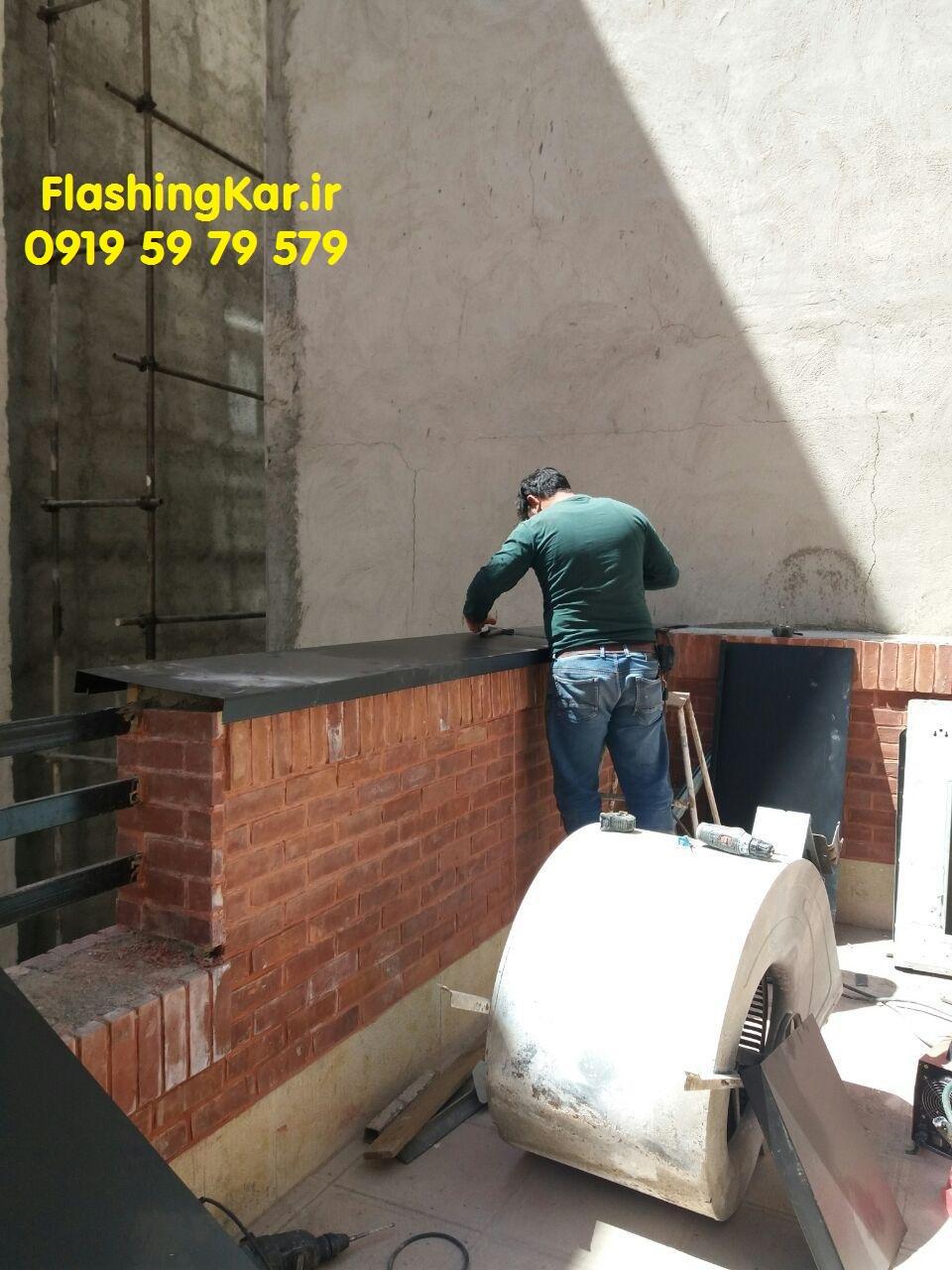 فلاشینگ نما و پشت بام