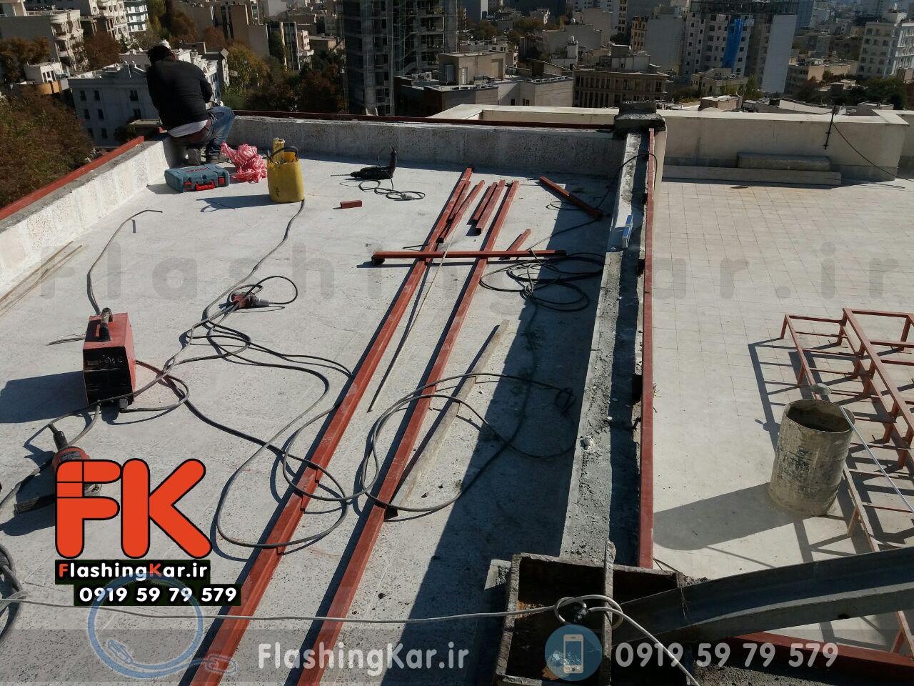 زیر سازی فلاشینگ ساختمان