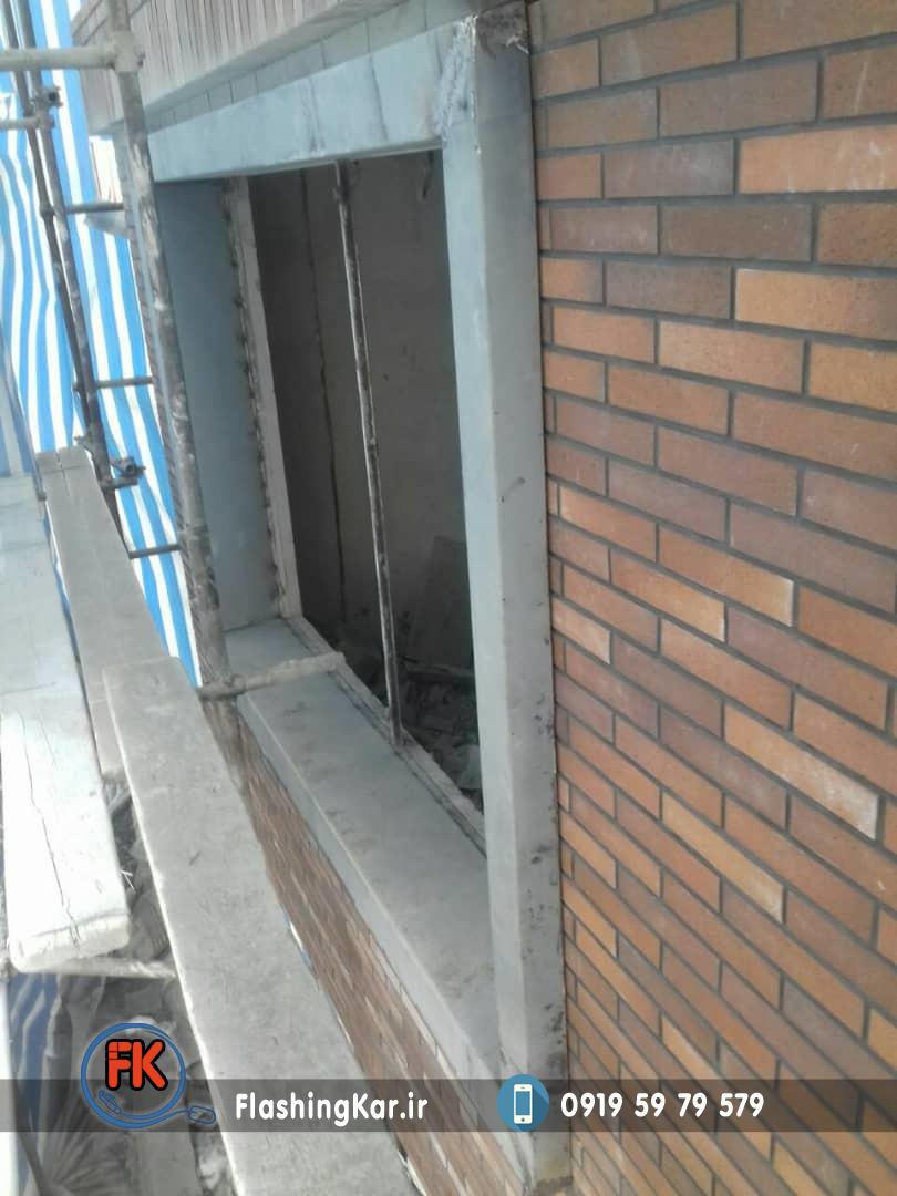 اجرای فلاشینگ پنجره ساختمان