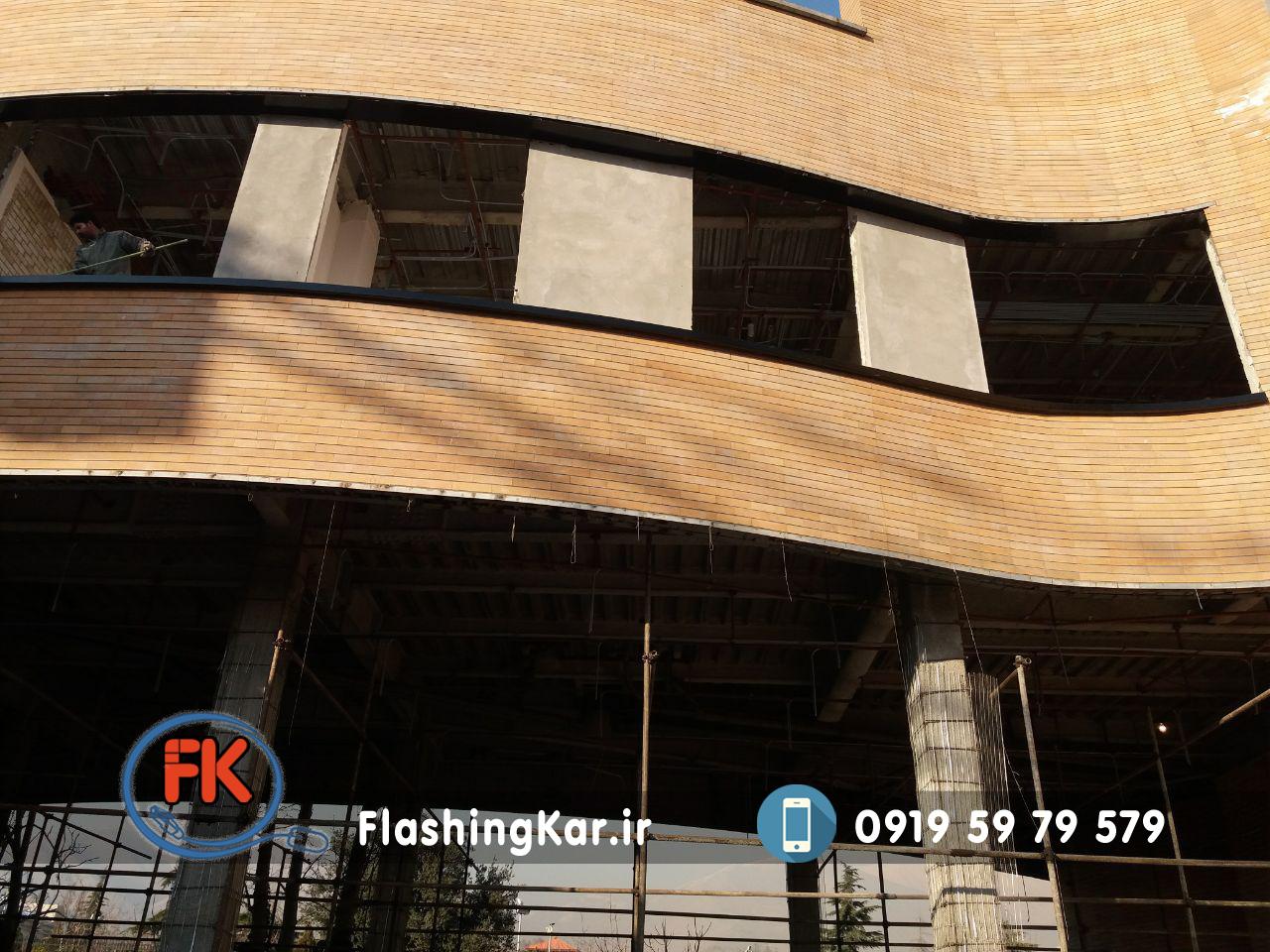 فلاشینگ نمای ساختمان