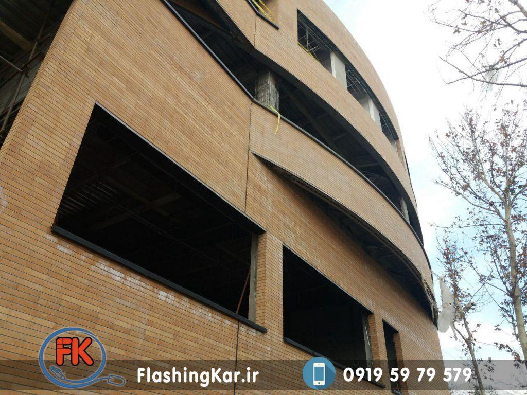 اجرای فلاشینگ ساختمان