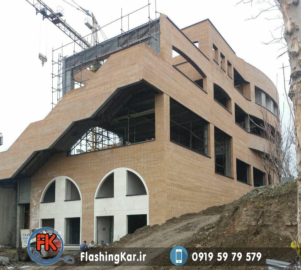 نمونه اجرای فلاشینگ ساختمان