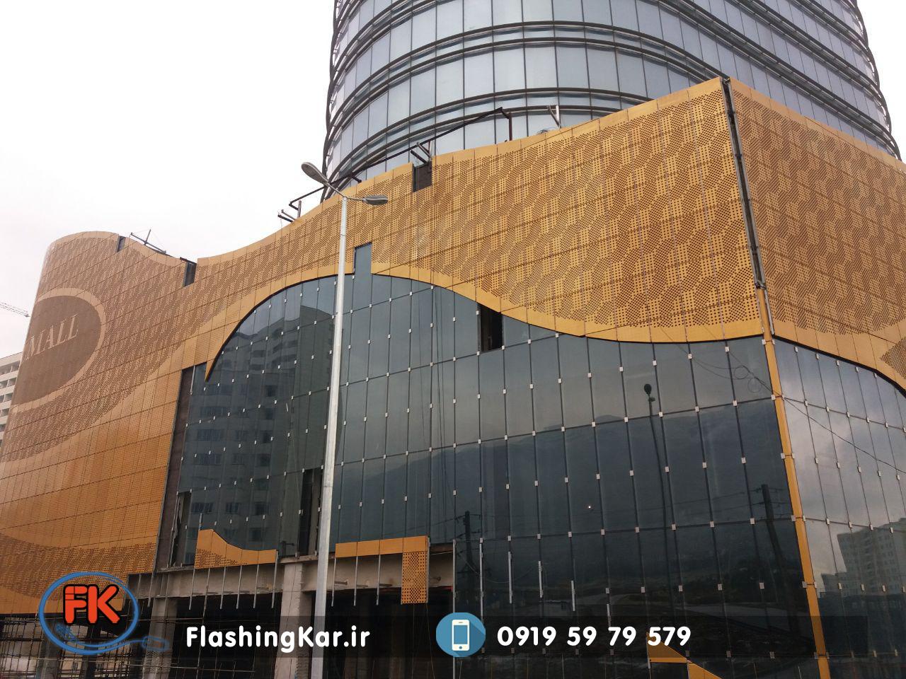 فلاشینگ ساختمان رزمال