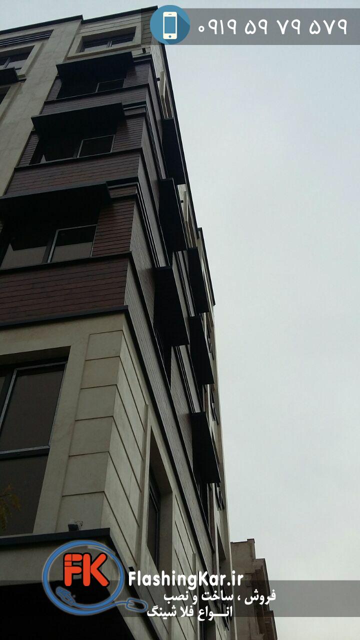 فلاشینگ ساختمان